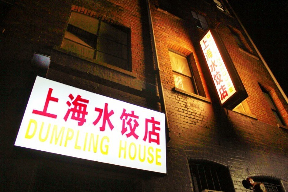 The Dumpling House in Chinatown, Melbourne